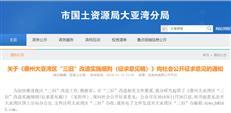 """惠州大亚湾区""""三旧""""改造实施细则公开征求意见"""