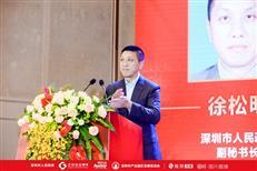 直播|中国产业园区国际高层峰会暨粤港澳大湾区产业发展论坛(上)