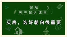 在广东,选什么朝向的房子最好?-咚咚地产头条