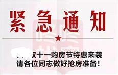 """麻辣周评:惠州新盘促销""""凶猛"""":最低打8.5折! 10万买别墅!-咚咚地产头条"""