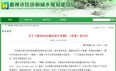 惠州北站、南站新城定为核心区 中心城区将达520k㎡