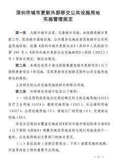"""深圳城市更新大利好,合法用地比例不足可捆绑""""飞地""""解决!"""