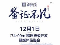 翡翠阳光12月1日 74-99㎡精质样板开放暨媒体品鉴会