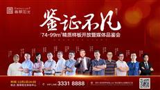 直播|翡翠阳光精质样板开放暨媒体品鉴会
