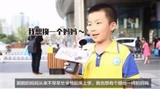 这个东莞小学生的愿望,听酸了无数家长的心