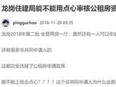 """1人能申请2房?深圳一公租房初审公示现乌龙,网友喊话""""用点心""""-咚咚地产头条"""