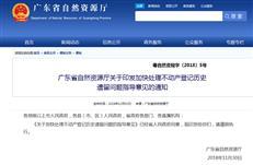 """广东出台不动产登记新规:重申小产权房不予""""转正""""!"""