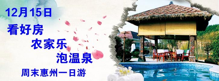 12月15日看好房、农家乐、泡温泉,周末惠州一日游