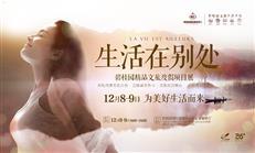 碧桂园首届精品文旅度假项目展12月8日盛大开幕