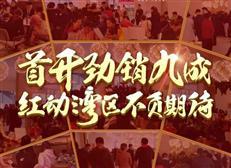 首开大捷│红动湾区,不负期待——中洲公园城12月9日盛大开盘