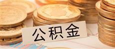 惠州公积金提取新规:三大类12种情况可办理提取业务
