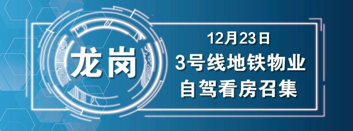 12月23日龙岗地铁3号线物业自驾看房召集