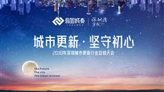 活动报名 | 2018年深圳城市更新行业总结大会
