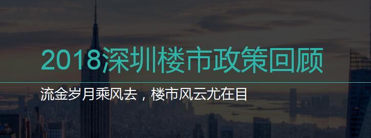 2018年深圳楼市重磅政策回顾