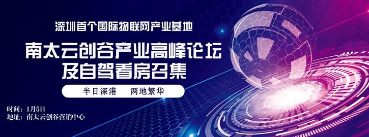 1月5日南太云创谷产业高峰论坛及自驾看房召集