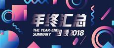 3.5W+套,2018年深圳市安居工程年度盘点!