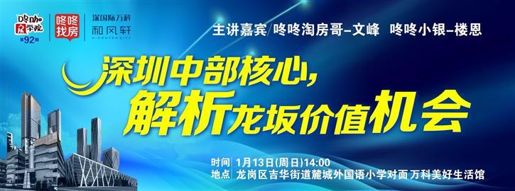 【讲座报名】深圳中部核心,解析龙坂价值机会