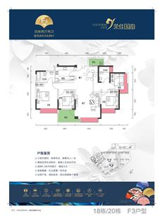 【惠湾备案价】荣佳国韵加推20栋楼王174套住宅,均价1.43万元/㎡