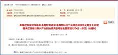 产业一周大事件 |  番禺发布新兴产业投资引导基金管理暂行办法