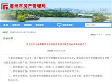 惠州住宅维修资金系统升级 1月9-18日暂停办理业务