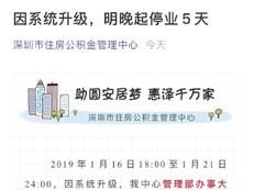 明晚起!深圳住房公积金中心暂停办理业务5天
