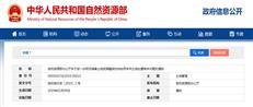 官方禁令重申:杜绝以政府储备土地违规抵押融资