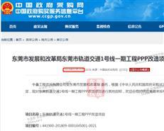 647亿!中铁联合体中标东莞地铁1号线项目