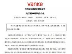万科发布公告:深铁集团总经理肖民辞去万科董事职位