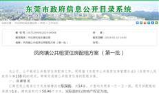 凤岗公布今年首批公租房 租金9元起每平