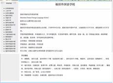 """景田2盘划分至""""福田外国语""""!突变""""名校""""盘涨价90万?"""