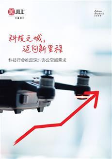 仲量联行发布科技行业推动深圳办公空间需求研究报告