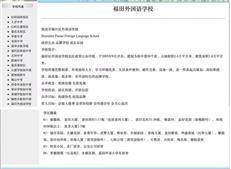 """麻辣周评:景田2小区业主欢喜过年,楼盘划入""""名校""""学区!"""