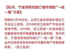 """杭州、宁波将研究制订楼市调控""""一城一策""""方案"""