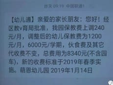 """龙华民办幼儿园学费""""三连涨""""!教育局:不同区域 收费有别"""
