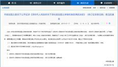 """深圳「城市更新与产业园区」一周大事件 福田棚改""""双95%""""可立项"""