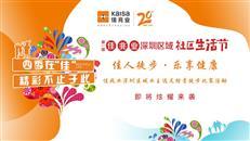 八城联动 佳兆业深圳区域第一届社区生活节即将欢乐来袭-咚咚地产头条