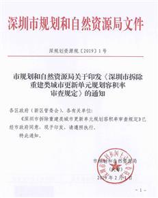 重磅!2019年深圳容积率新政正式出台,现状超2.5城中村禁改