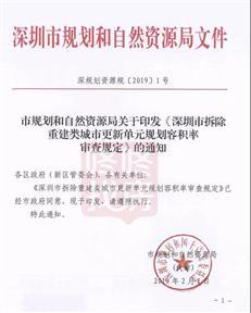 深圳城市更新单元规划容积率审查规定印发