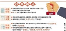 """再提速!惠州6大改革23项措施破解项目落地""""痛堵难"""""""