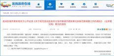深圳「城市更新与产业园区」一周大事件 福田明确M0准入条件