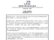 深圳中心城易主!领展房产基金拟斥资51亿收购