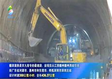 赣深高铁和广汕高铁全面复工 博罗到深圳仅需30分钟
