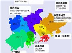 """华侨城集团启动大湾区""""文旅""""模式  惠州已布局三项目"""