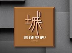 鸿荣源·壹成中心花园 屏息以待只为超越 75-115㎡花园单位