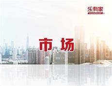 乐有家:3月第3周惠州市网签2261套,环比上涨14.1%