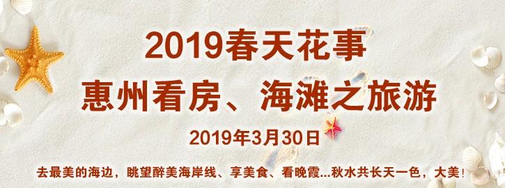 【咚咚看房团】2019春天花事,惠州看房、海滩之旅
