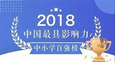 最具影响力中小学百强出炉,一文带你全面了解深圳上榜14校