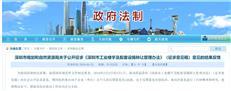 官方回应:深圳市工业楼宇转让管理办法,这些意见被采纳了!