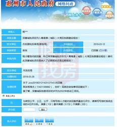 """官方消息!""""深惠城际""""动工有时间表了!初步列为2022年前!"""