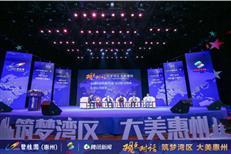 粤港澳城市峰会全解码之价值篇 | 惠州与大湾区共腾飞